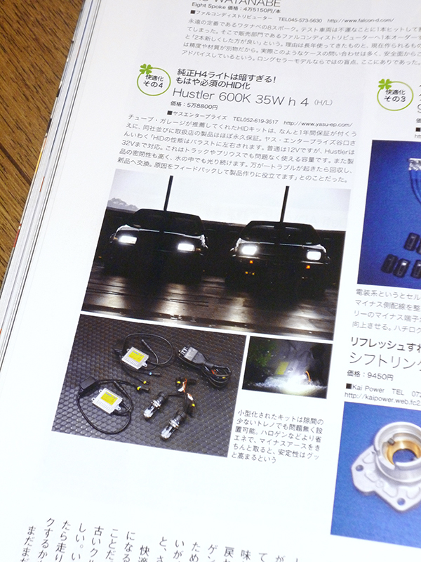 http://www.yasu-ep.com/blog/_upfile/blog-120527b.jpg