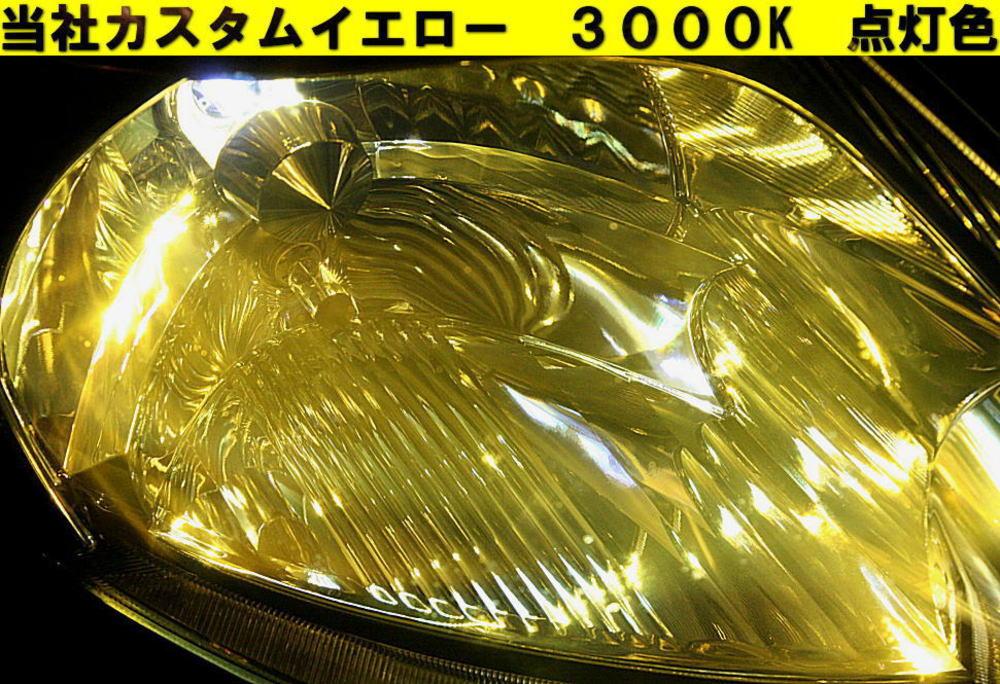 プリウス アクア HIDキット 3000K トヨタ純正フォグ(新品) Set