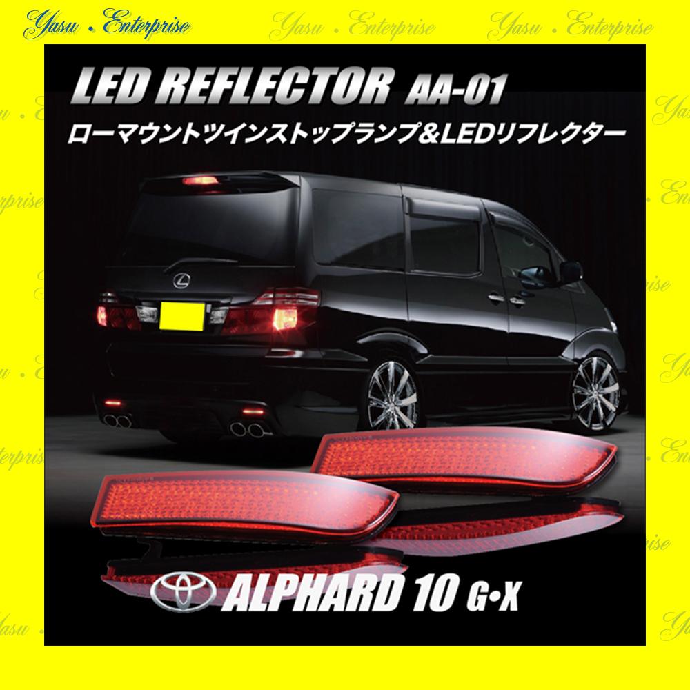 アルファード 10系 全面発光 LEDリフレクター 反射板 車検対応