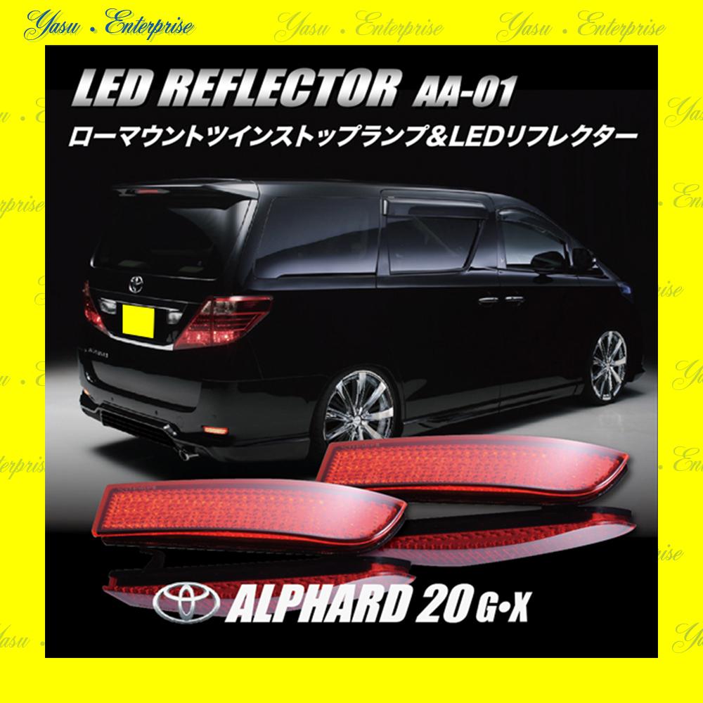 アルファード 20系 G/X/ハイブリッド 全面発光 LEDリフレクター 車検対応