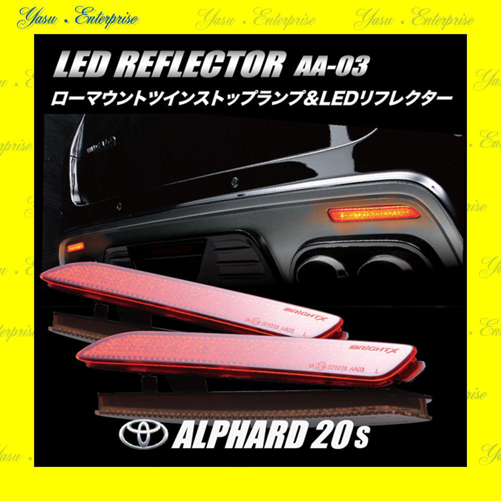 アルファード 前/後 全面発光 LED(32発)リフレクター 反射板 車検対応