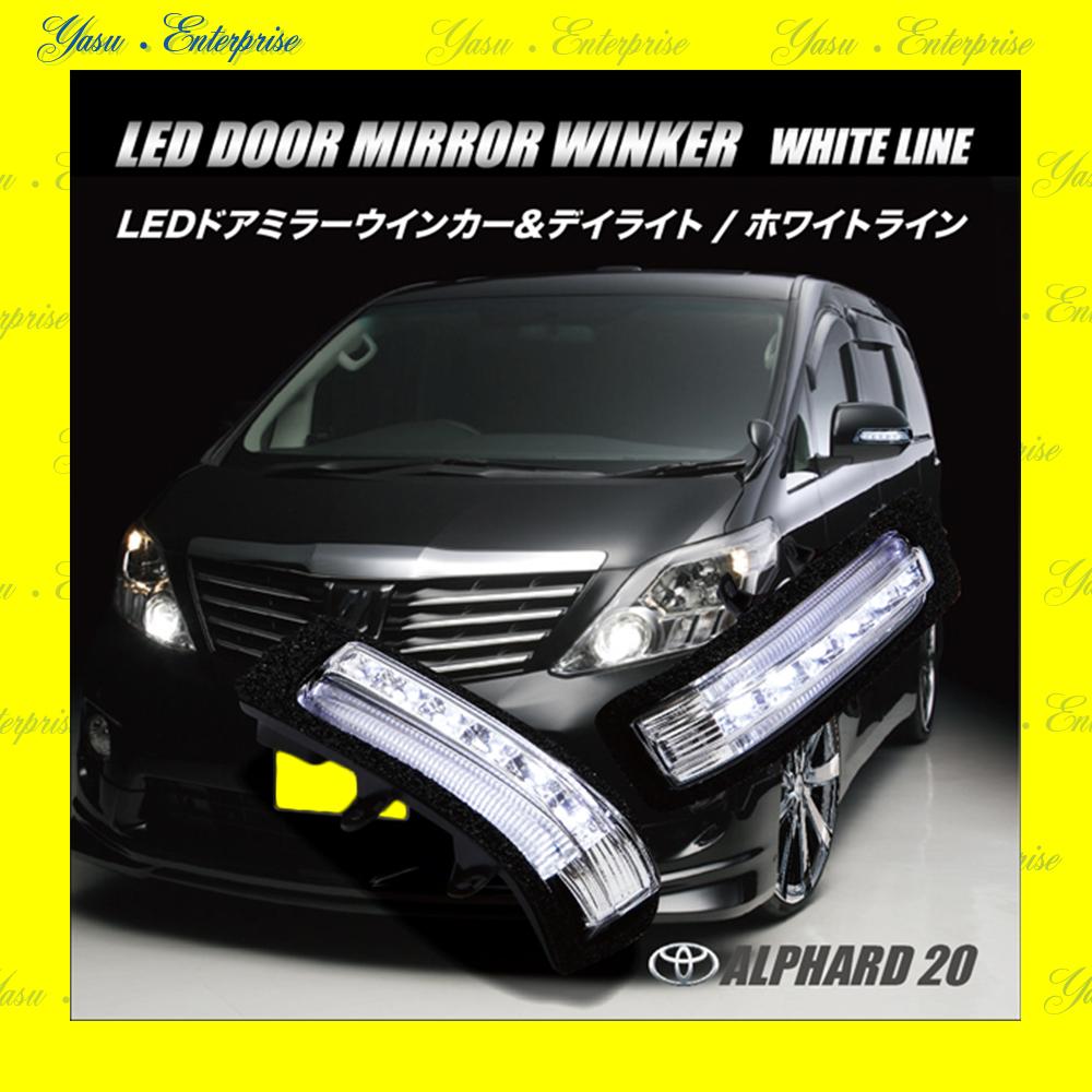 アルファード 20系 G/X/S LEDドアミラーウィンカー&デイライト ホワイトライン スモークレンズ