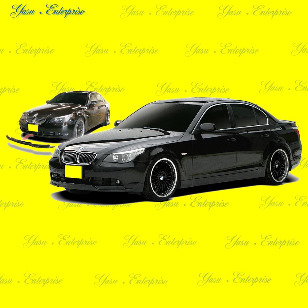 BMW 5シリーズ E60/E61 前期用 フロントアンダー エアロパーツ