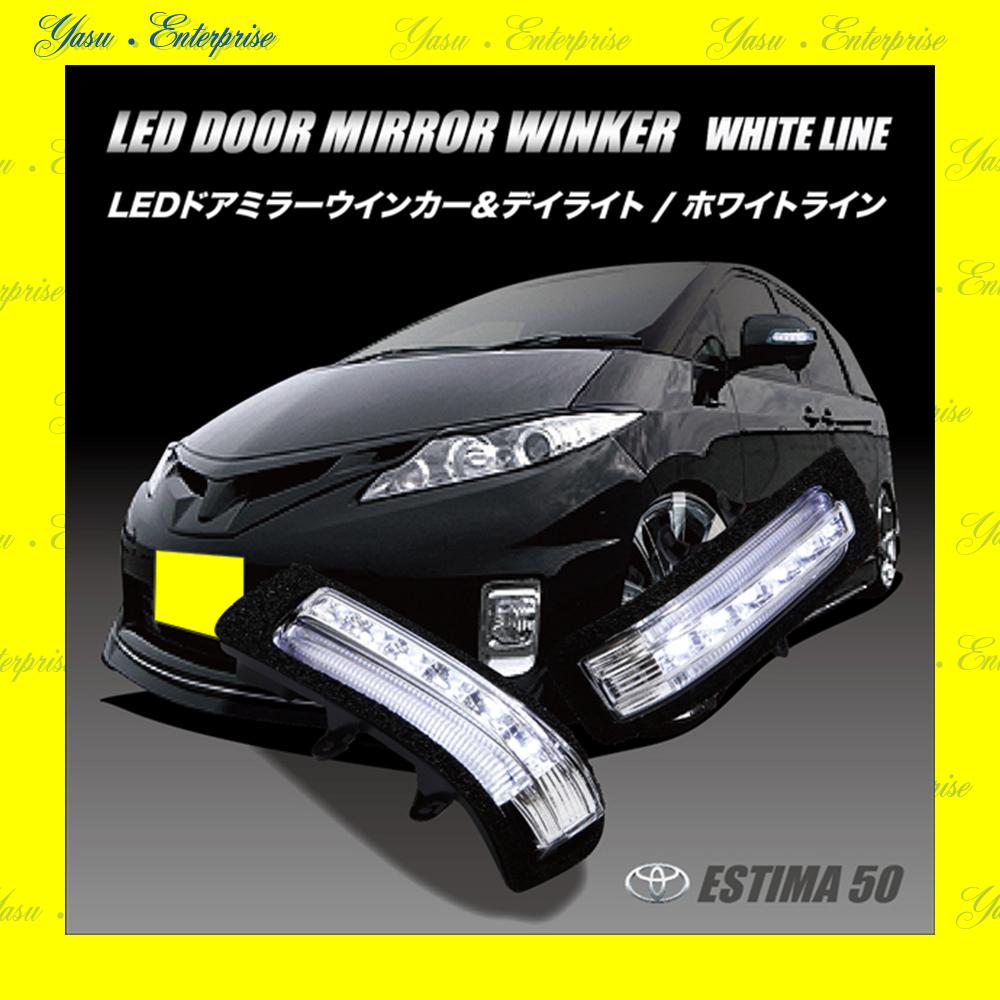 エスティマ 50/ハイブリッド LEDドアミラーウィンカー&デイライト ホワイトライン スモークレンズ