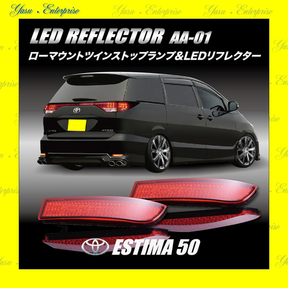 エスティマ 50系 前期/後期 全面発光 LEDリフレクター 車検対応
