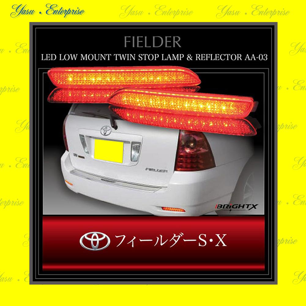 フィールダー 120系 全面発光 LED(32発)リフレクター 車検対応