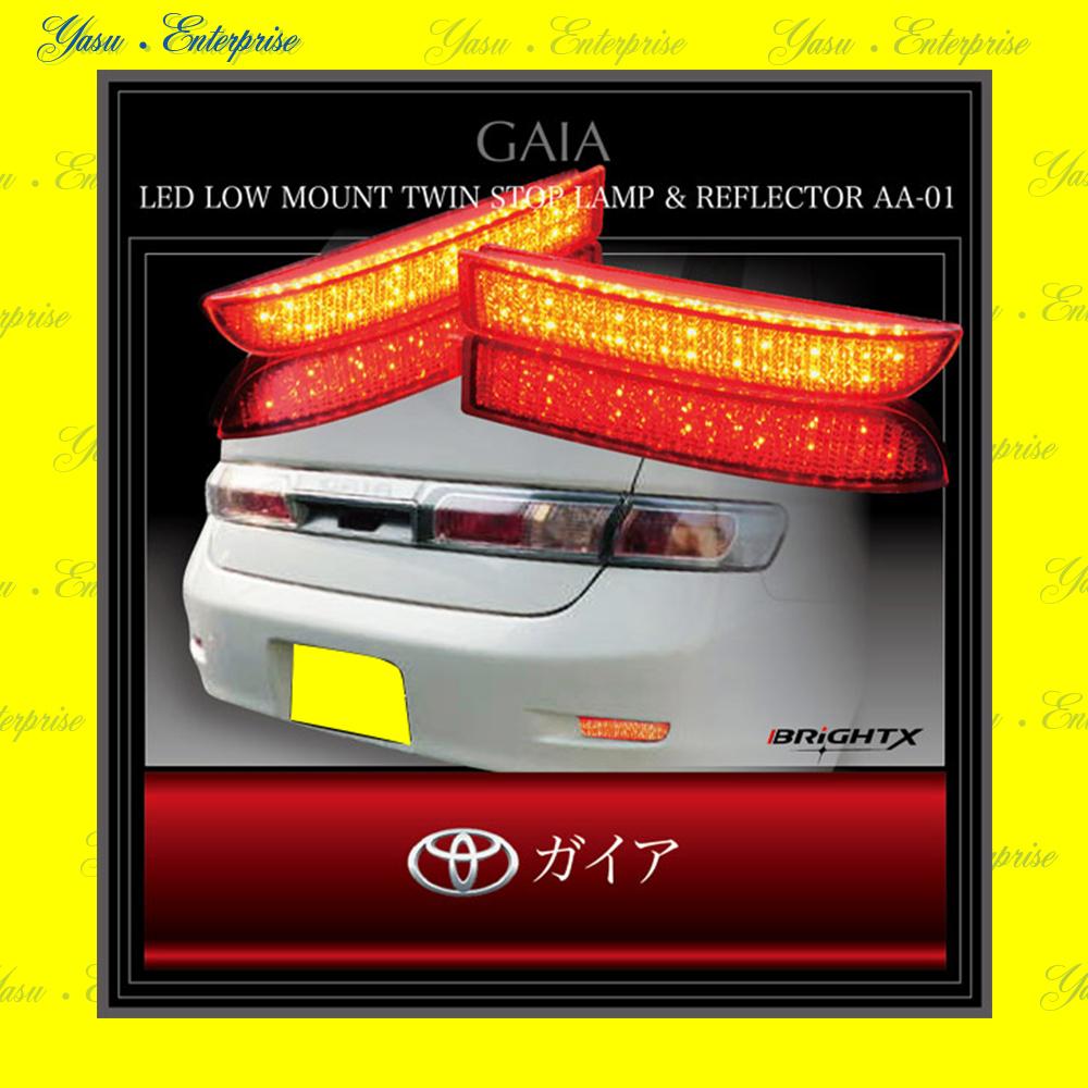 ガイア 10系 全面発光 LED(66発)リフレクター 車検対応
