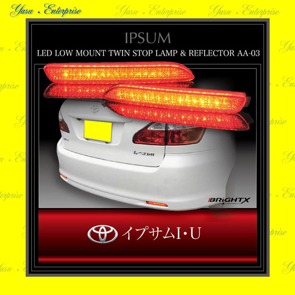 イプサム I/U 全面発光 LED(32発)リフレクター 車検対応