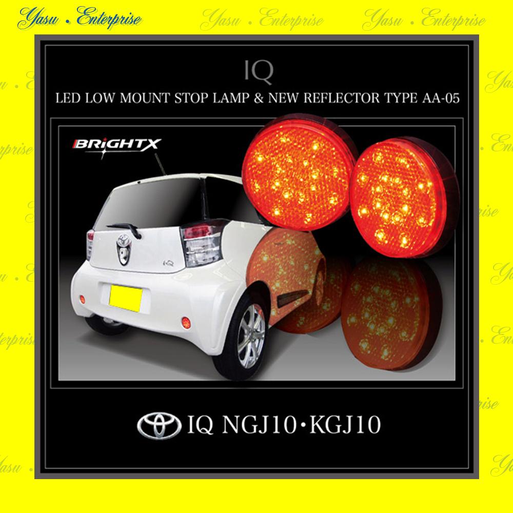 iQ NGJ10/KGJ10 全面発光 LEDリフレクター 反射板 車検対応