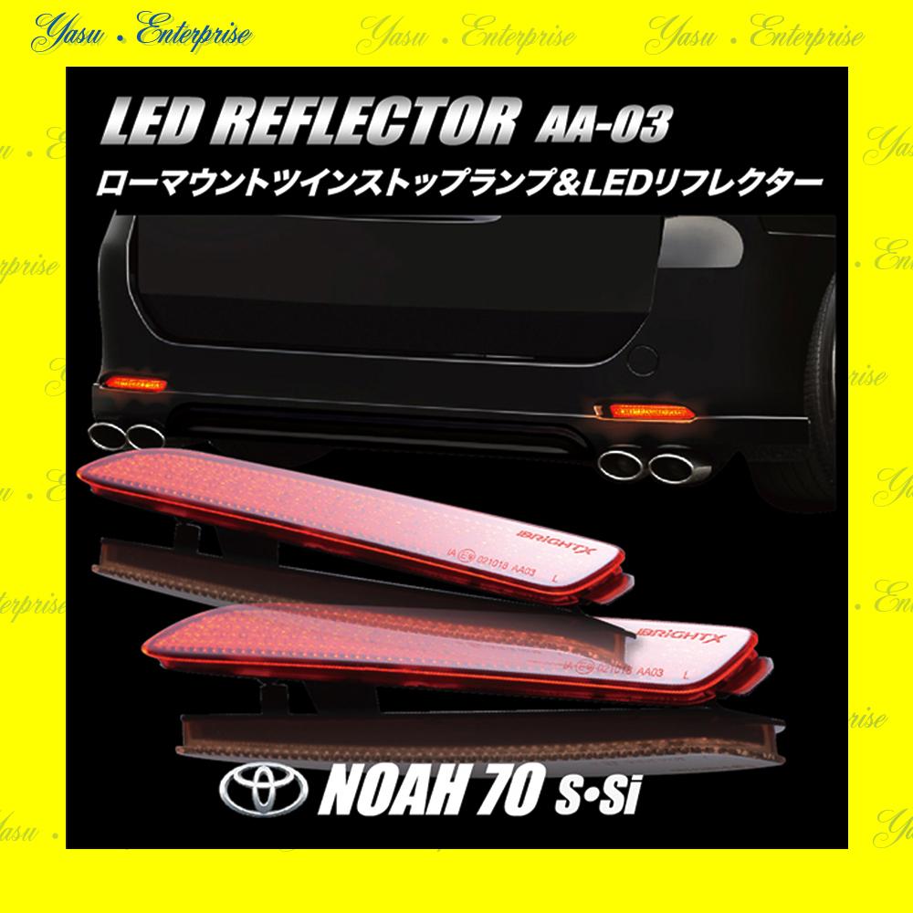ノア 70系 S Si 全面発光 LED(32発)リフレクター 車検対応
