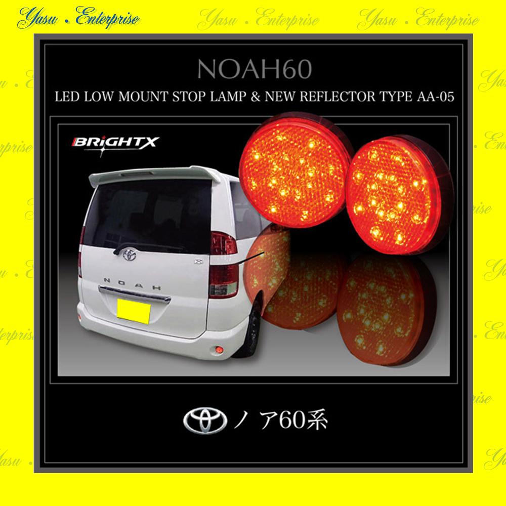 ノア 60系 X/YY 全面発光 LEDリフレクター 反射板 車検対応