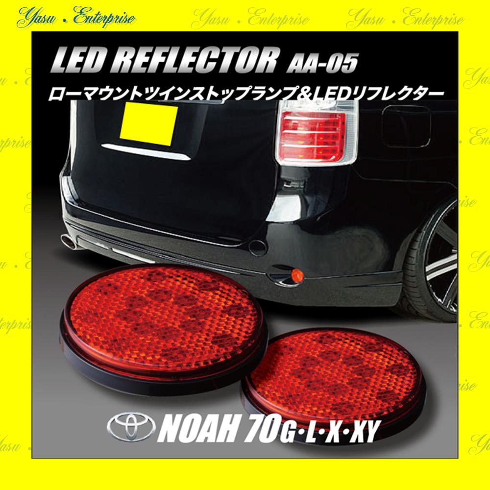 ノア 70系 G/L/X/YY 全面発光 LEDリフレクター 反射板 車検対応
