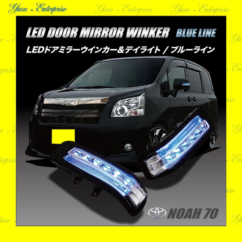 ノア 70系 LEDドアミラーウィンカー ブルーライン クリアレンズ