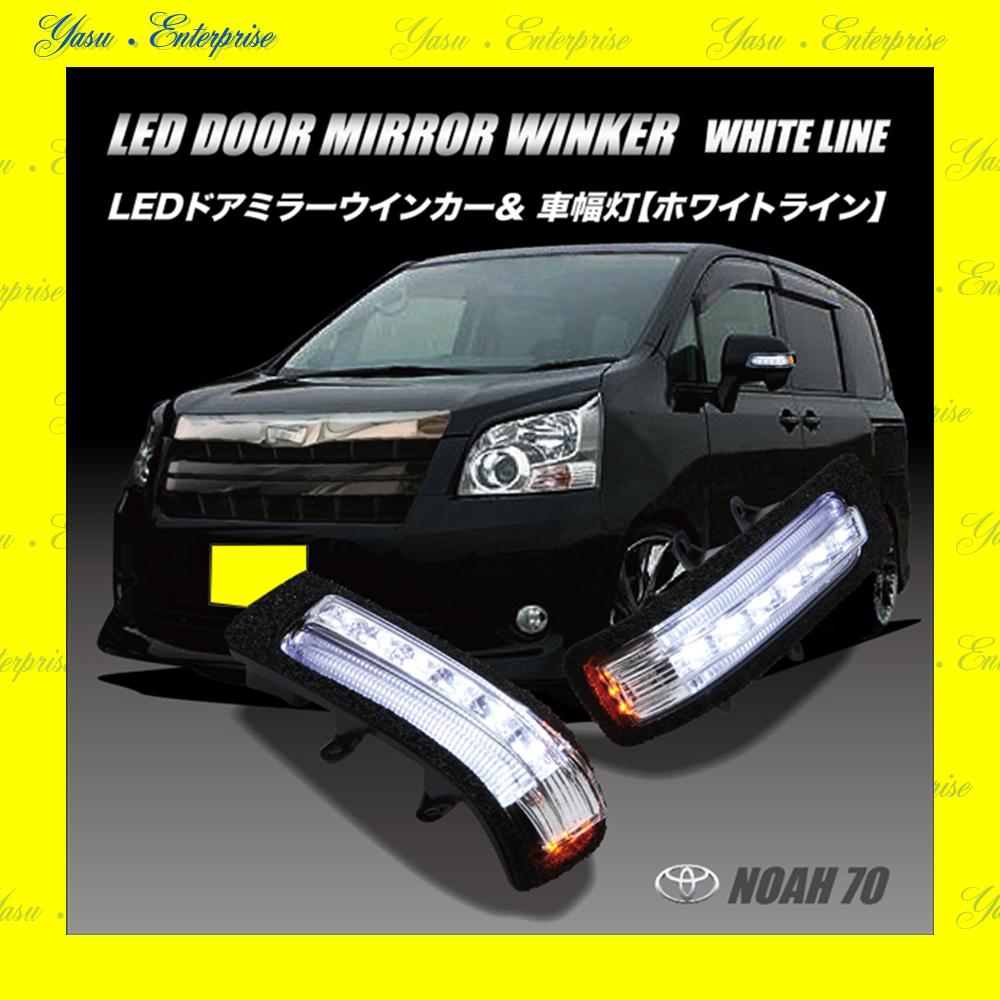 NOAH 70系 LEDドアミラーウィンカー&車幅灯 ホワイトライン スモークレンズ