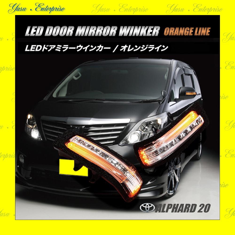アルファード 20系 G/X/S ハイブリッド LEDドアミラーウィンカー オレンジレイン スモークレンズ