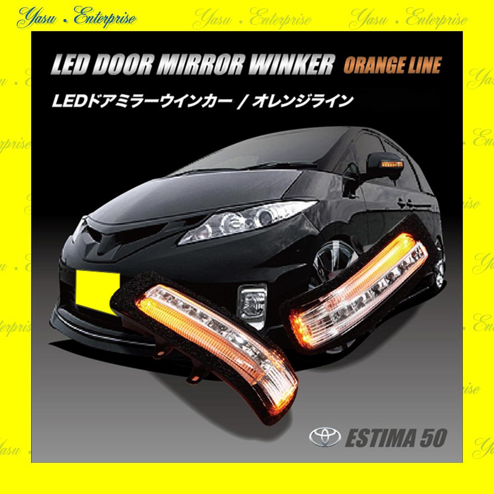 エスティマ 50系 ハイブリッド LEDドアミラーウィンカー オレンジライン スモークレンズ