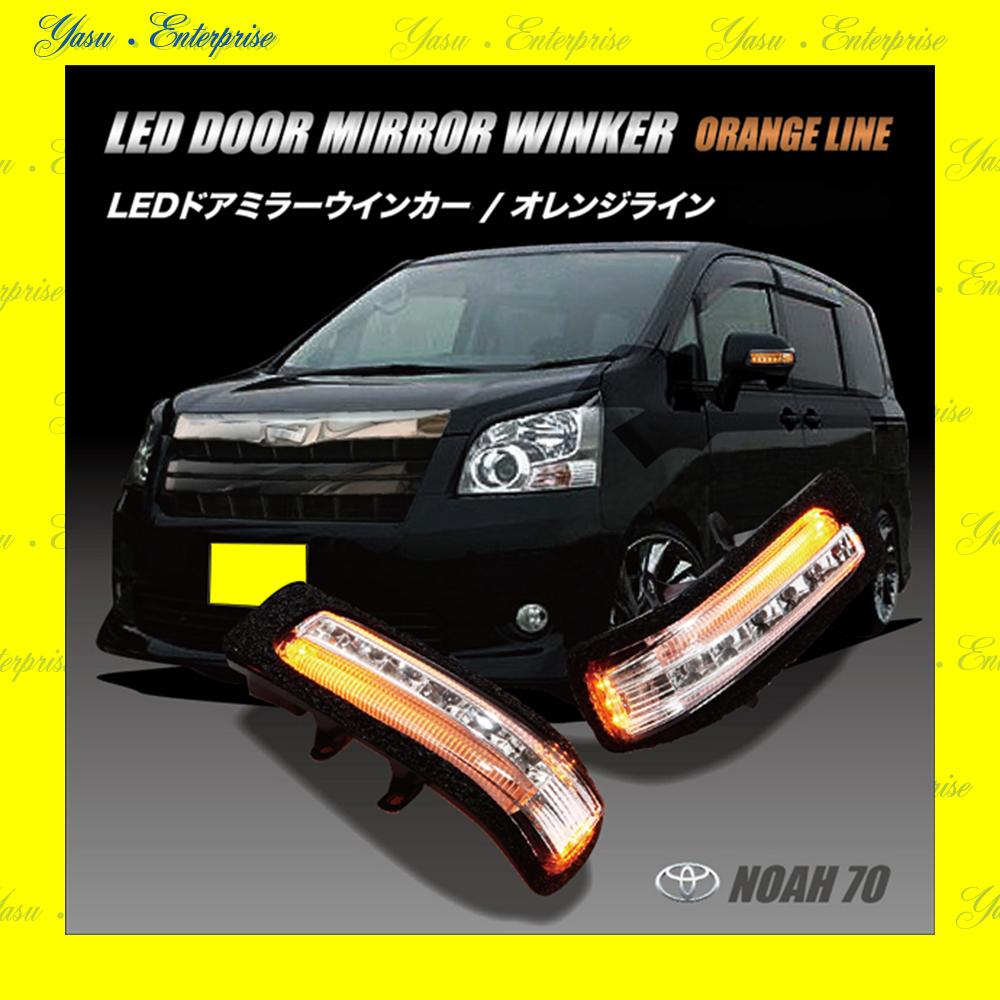 ノア 70系 G/L/X/YY/S/Si LEDドアミラーウィンカー オレンジライン スモークレンズ