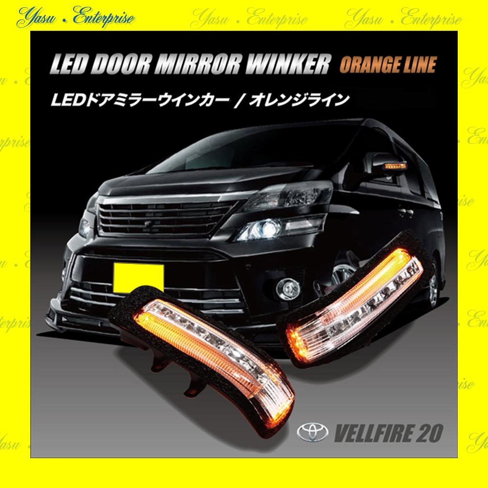 ヴェルファイア 20系 Z/V/X ハイブリッド LEDドアミラーウィンカー オレンジライン スモークレンズ
