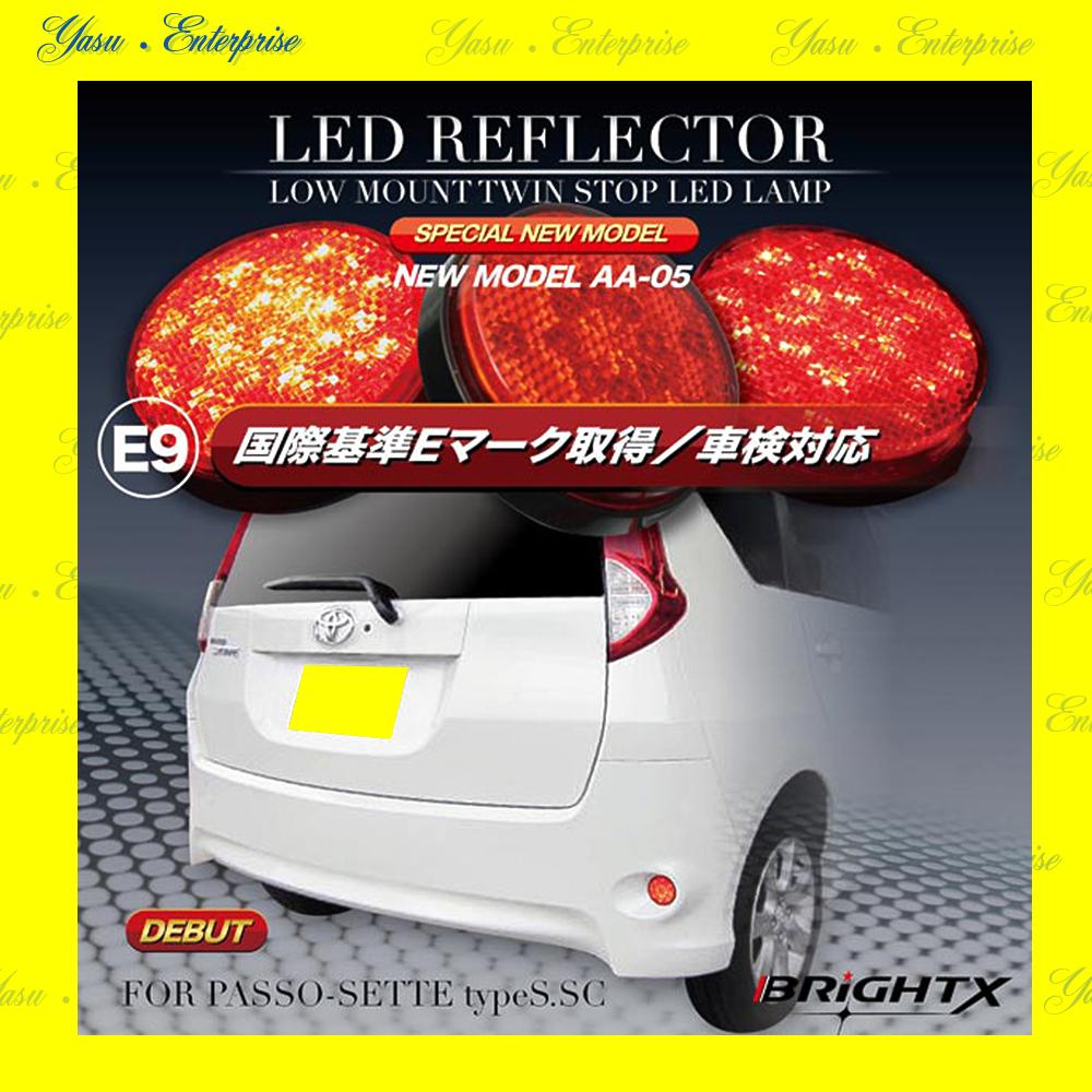 パッソセッテ S/SC 全面発光 LEDリフレクター 反射板 車検対応