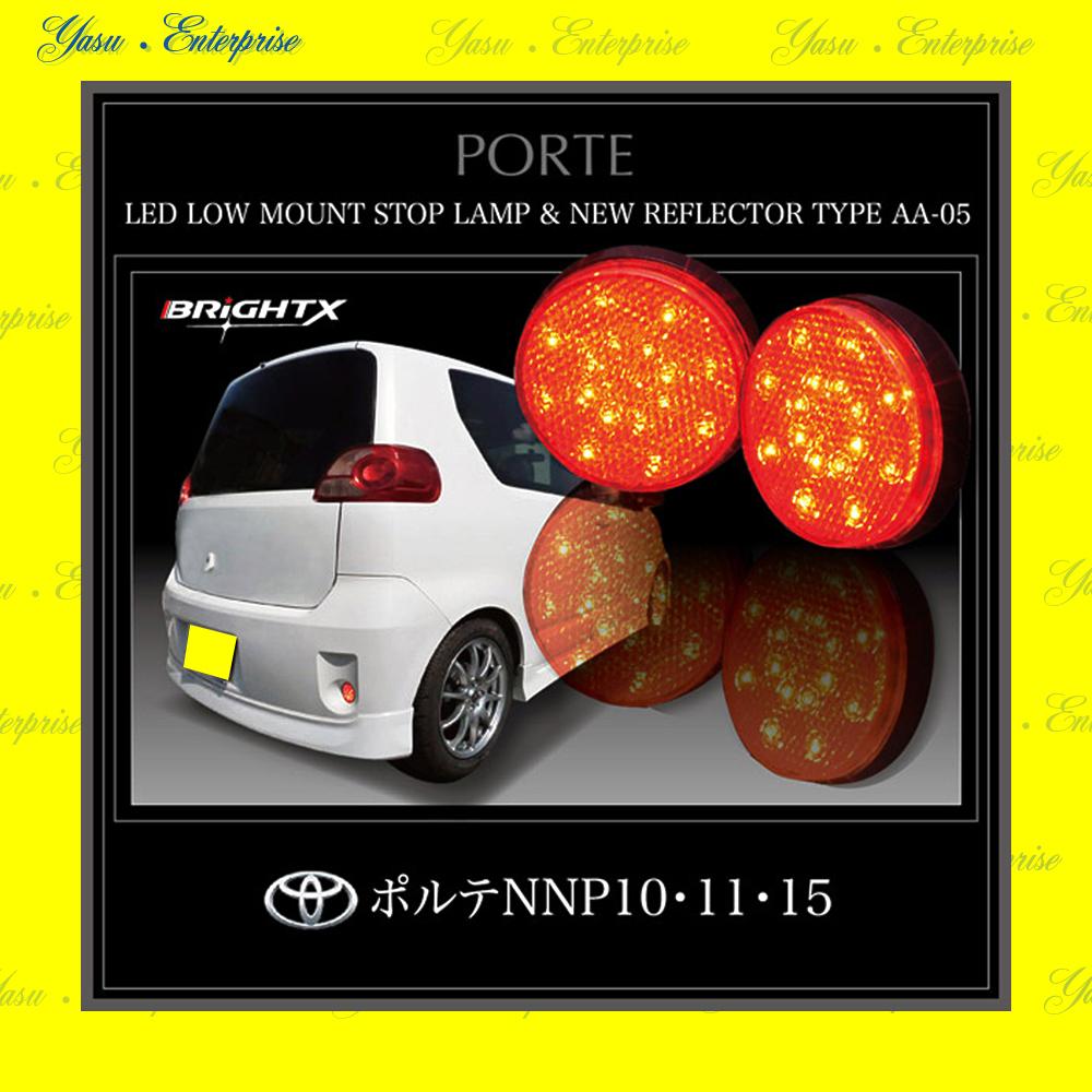 ポルテ NNP10/11/15 全面発光 LEDリフレクター 反射板 車検対応