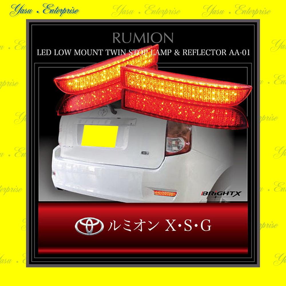 ルミオン X/S/G 全面発光 LED(66発)リフレクター 車検対応