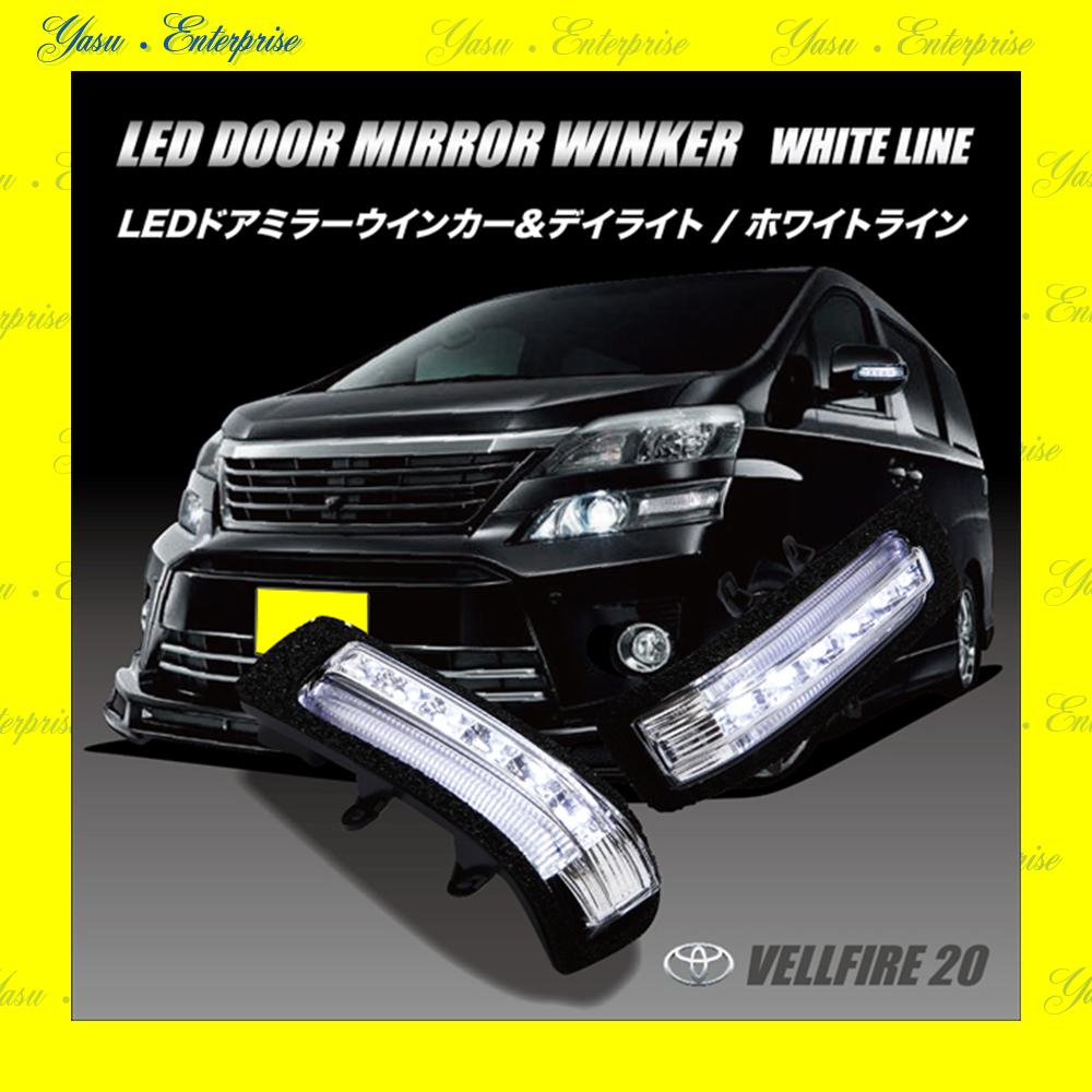 ヴェルファイア 20系 LEDドアミラーウィンカー ホワイトライン スモークレンズ