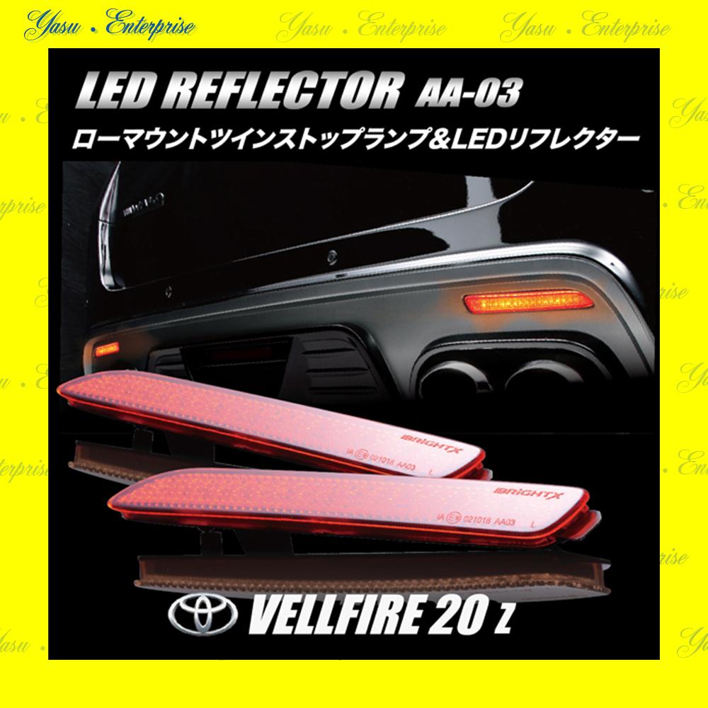 ヴェルファイア 20系 全面発光 LED(32発)リフレクター 車検対応