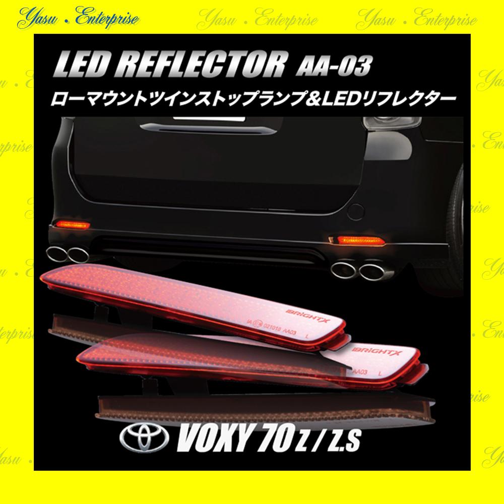 ヴォクシー 70系 全面発光 LED(32発)リフレクター 車検対応