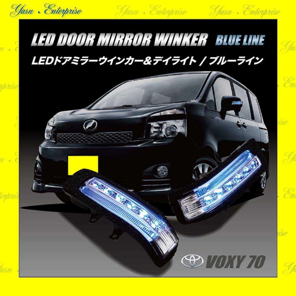 ヴォクシー 70系 V/X/Z/ZS LEDドアミラーウィンカー&デイライト ブルーライン スモークレンズ