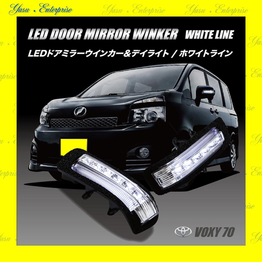 VOXY 70系 V/X/Z/ZS LEDドアミラーウィンカー&デイライト ホワイトライン スモークレンズ