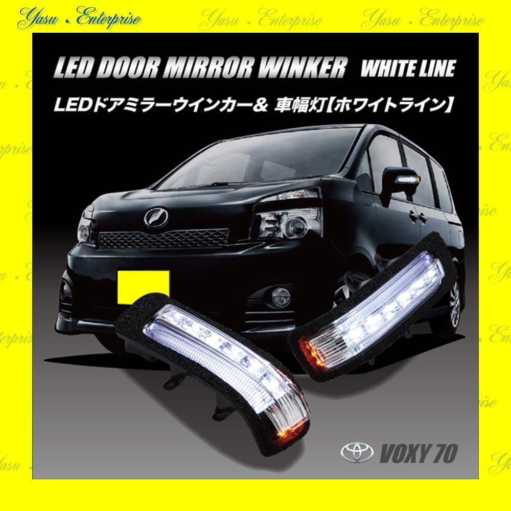VOXY 70系 LEDドアミラーウィンカー&車幅灯 ホワイトライン スモークレンズ
