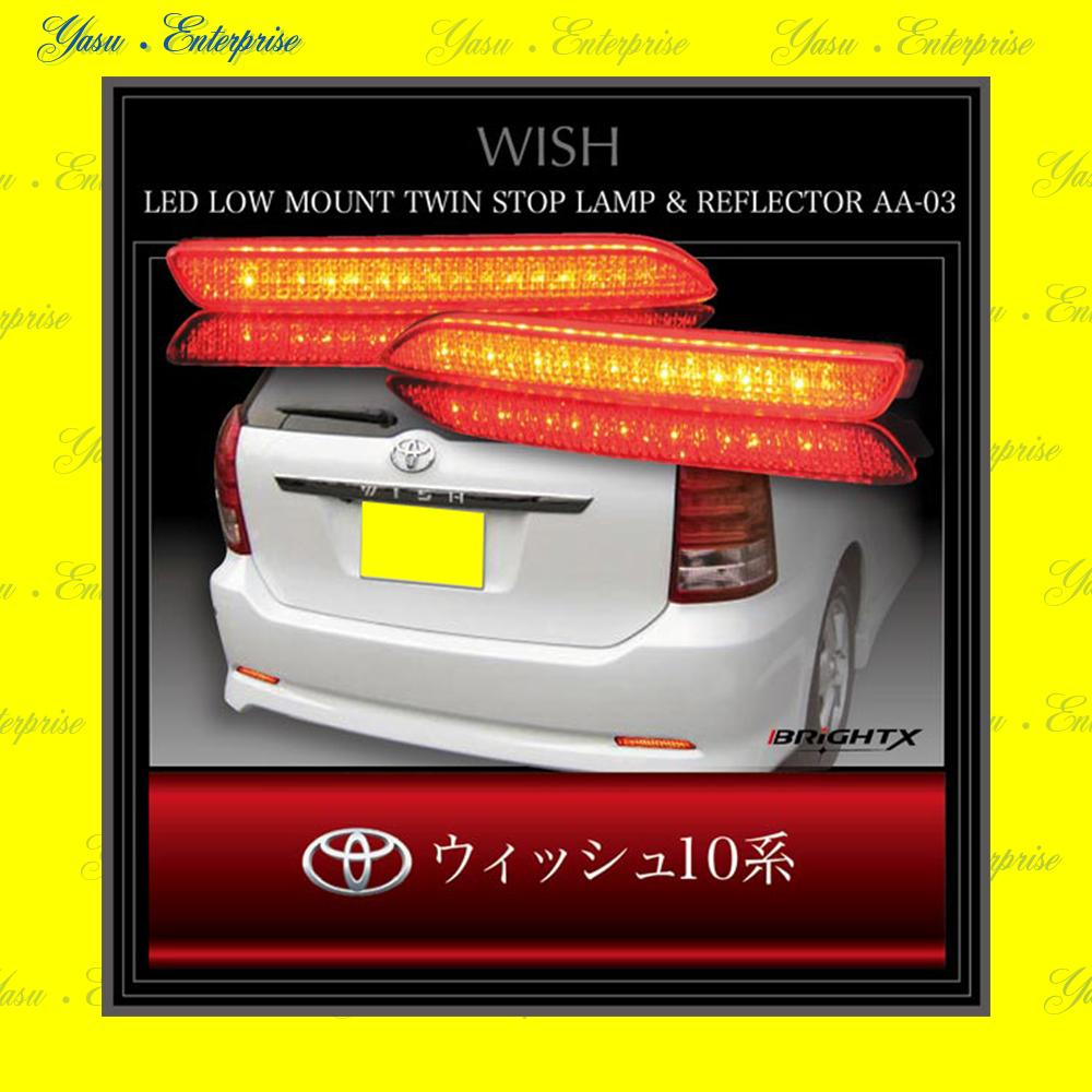 ウィッシュ 10系 全面発光 LED(32発)リフレクター 反射板 車検対応