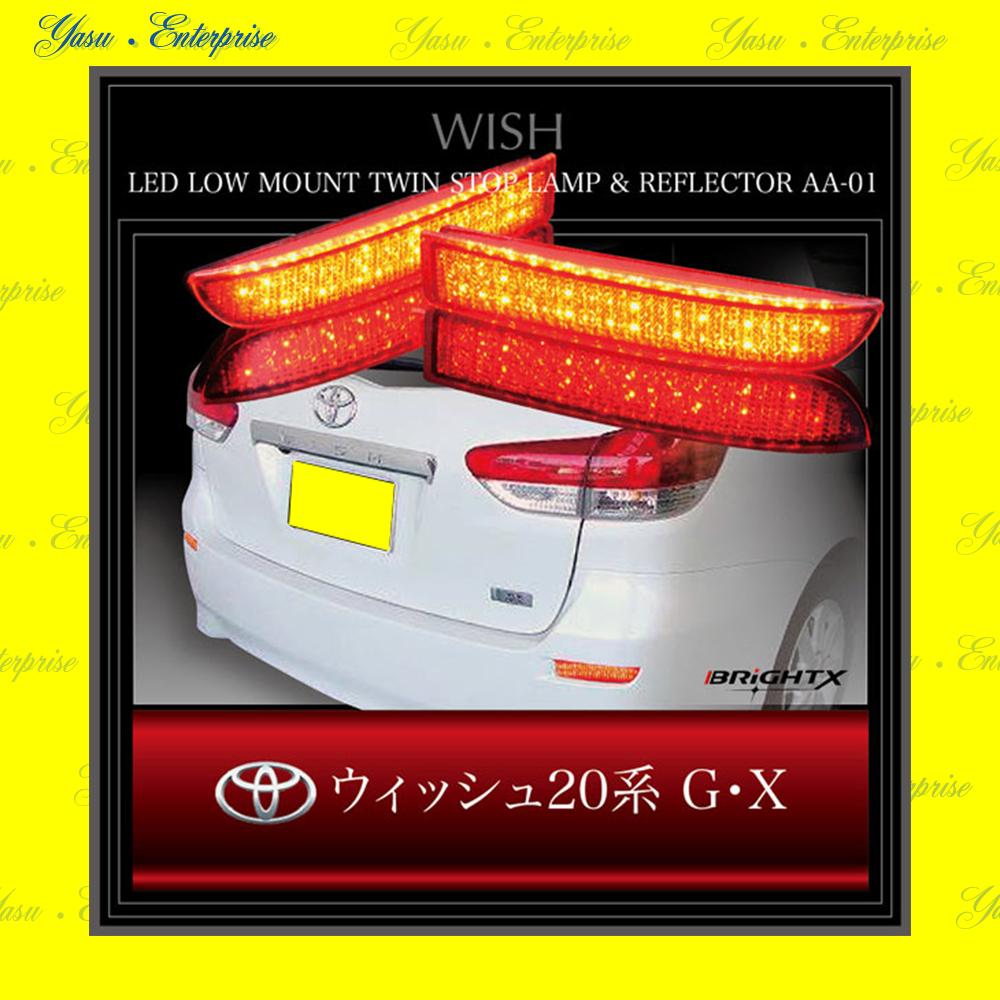 ウィッシュ 20系 全面発光 LED(66発)リフレクター 車検対応